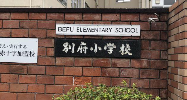 大切な我が子が通うからこそ、知っておきたい別府小学校。