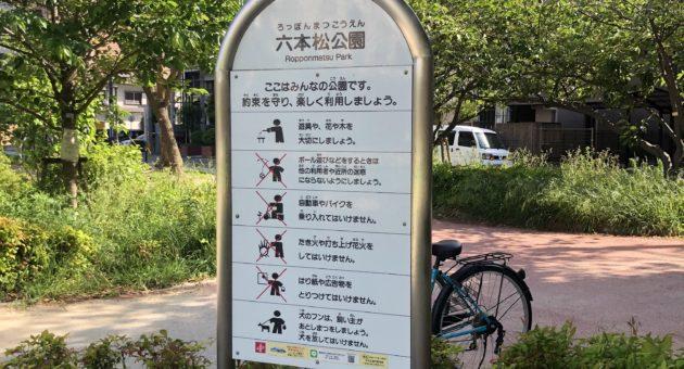 大きな遊具があり、たくさんの子どもで賑わう街中の公園、「六本松公園。」