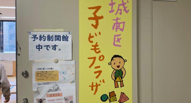 就学前の子どもの遊び場、いつでも気軽に利用できる「城南区子どもプラザ」。