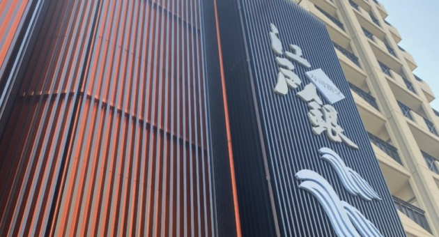 別府で人気の老舗店「江戸銀 寿司割烹」。