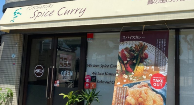 大分県特産地鶏「豊のしゃも」をふんだんに使用した「TOYOnoTORI Spice curry」。