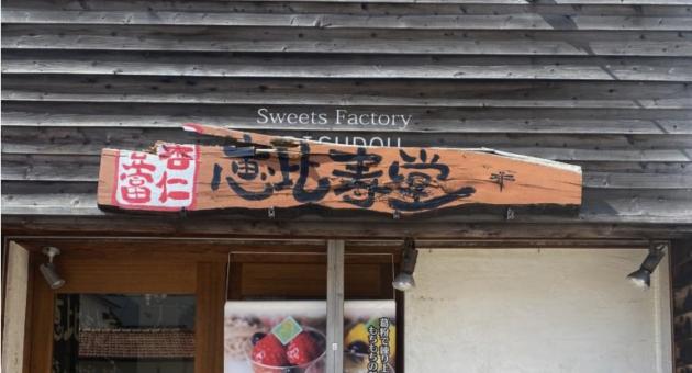 体に優しい、もちもちの杏仁豆腐が自慢の「恵比寿堂」。