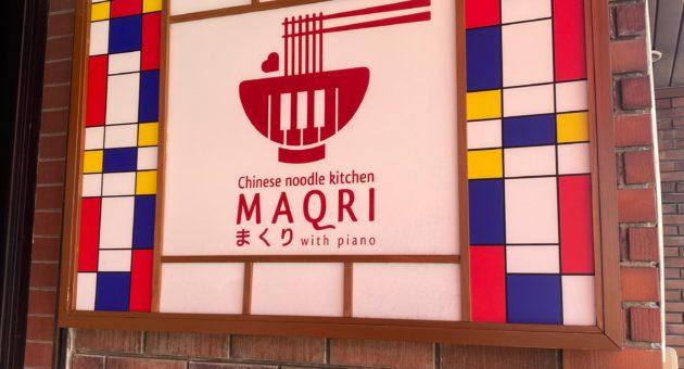 行列ができるほどの人気店「中華麺キッチンまくり 本店」。